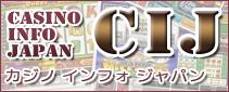 カジノインフォジャパン