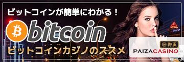 ビットコインの詳細