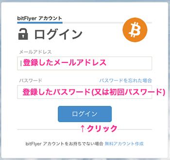 bitflyer-pay2