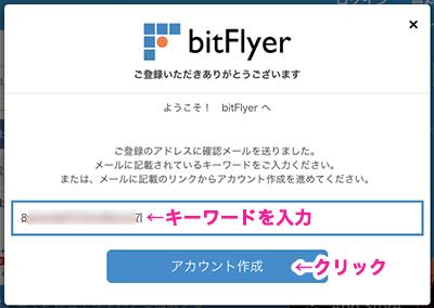 bitflyer3