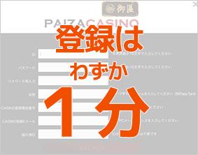 paiza01